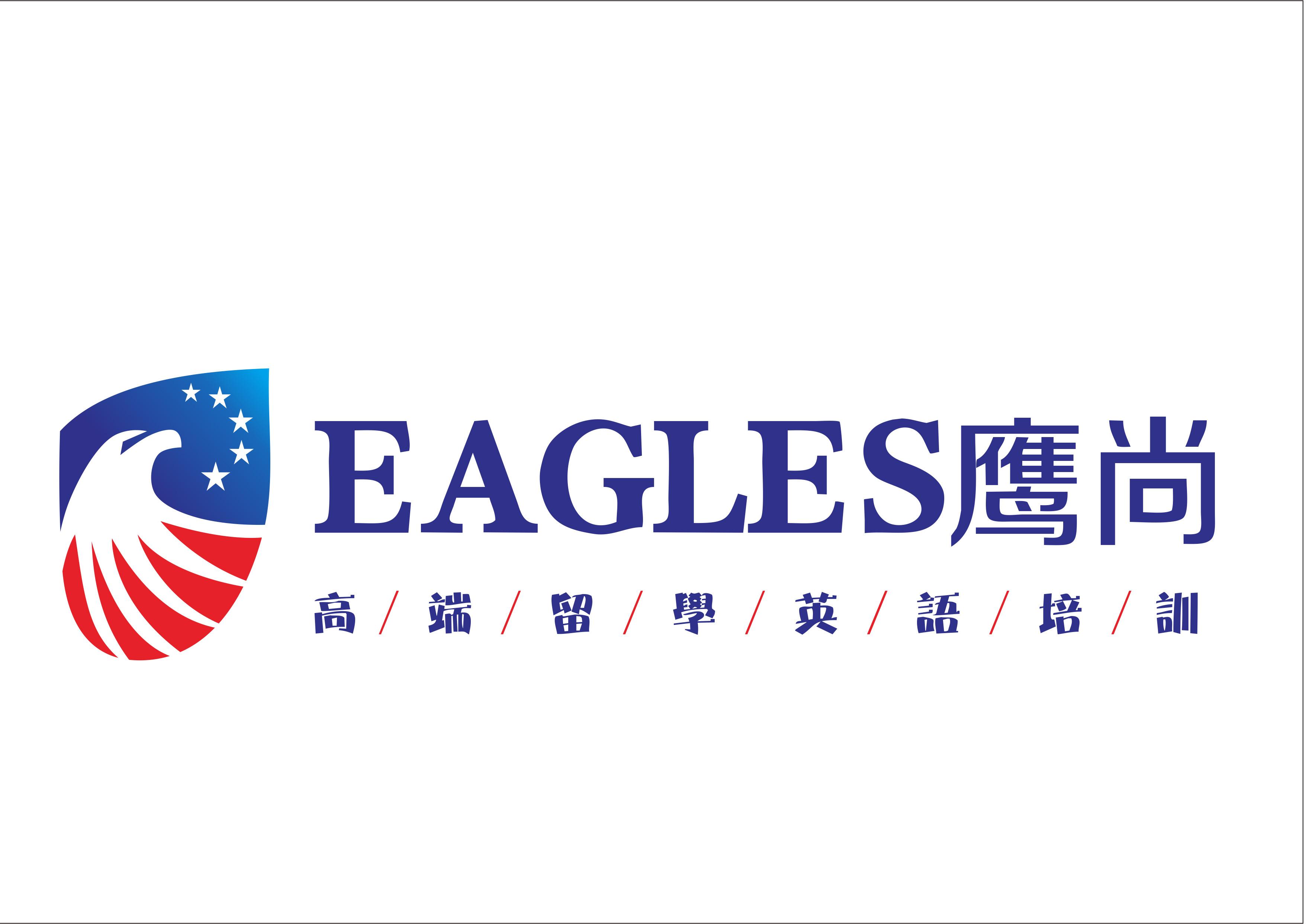 深圳鹰尚教育