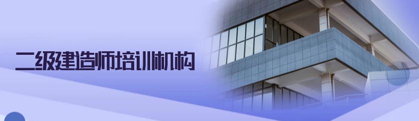 二级建造师培训机构