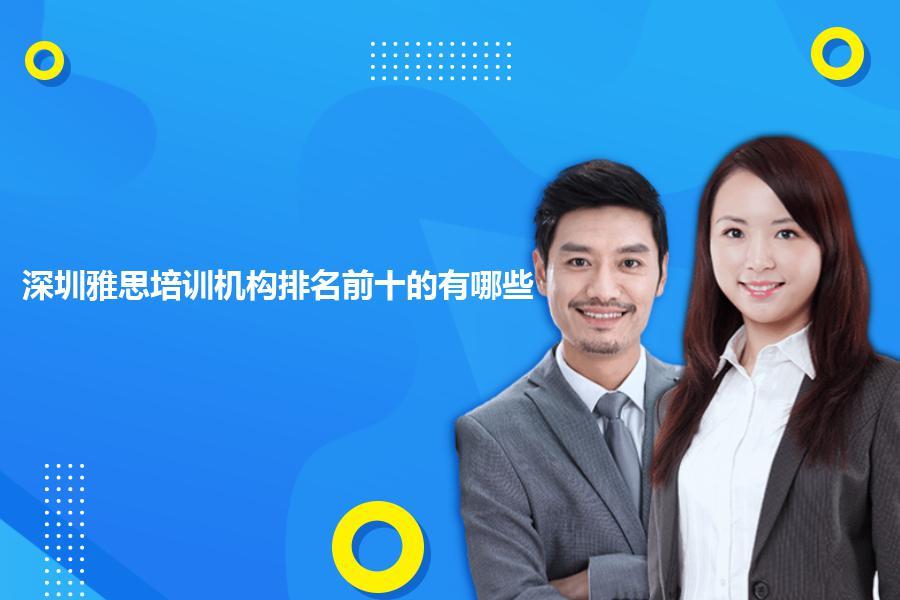 深圳雅思培训机构排名前十的有哪些?