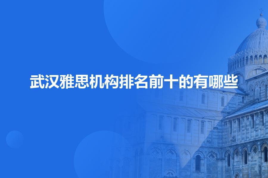武汉雅思机构排名前十的有哪些?