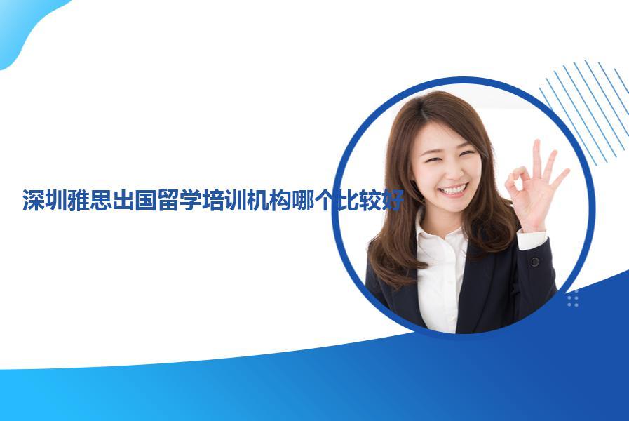 深圳雅思出国留学培训机构哪个比较好?