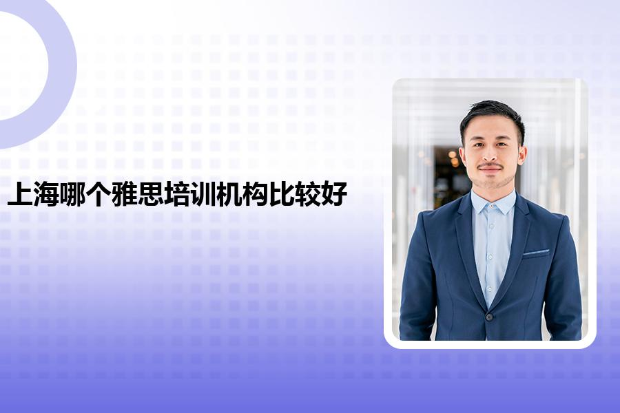上海哪个雅思培训机构比较好?