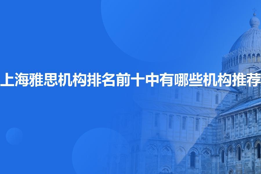 上海雅思机构排名前十中有哪些机构推荐?