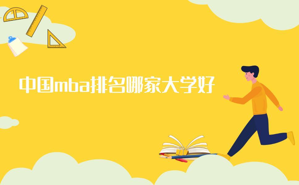 中國mba排名哪家大學好?