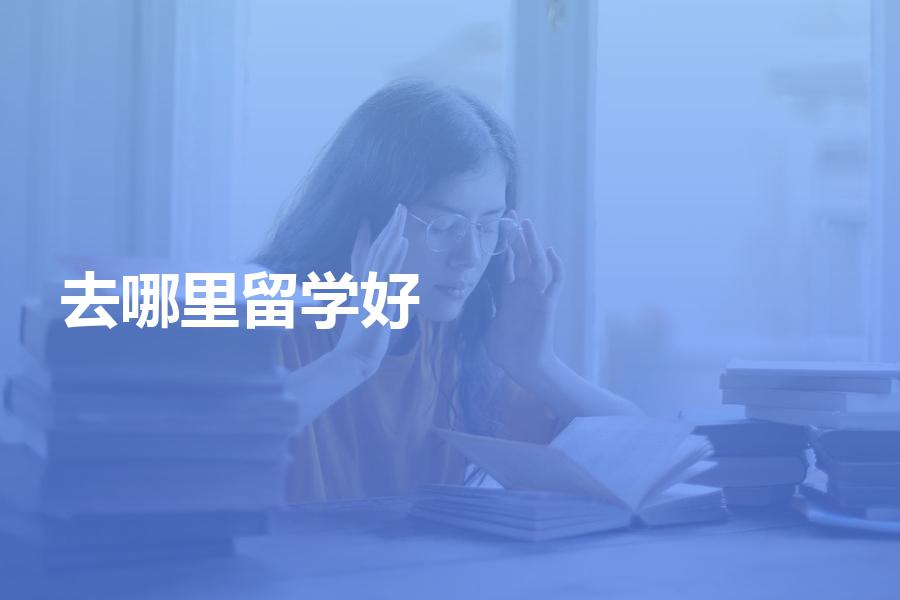 去哪里的机构申请留学比较好?这几个优秀中介机构可以试试