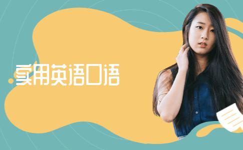 国内好的英语一对一口语学习网站有哪些?哪个比较好?
