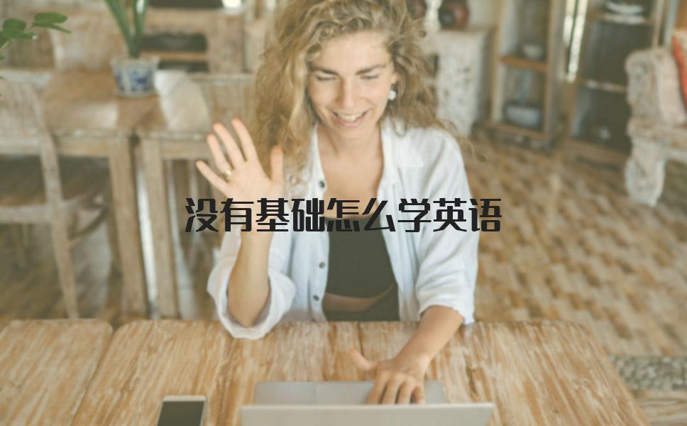 没有基础怎么学英语,哪个培训机构更靠谱?