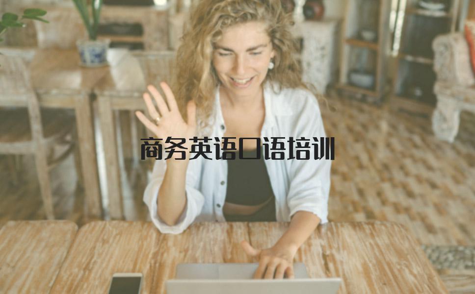 商务英语口语培训机构怎么选?哪家比较不错?