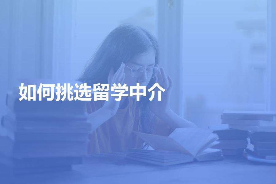 如何挑选到优质的留学中介机构?有哪些实用的选择方法?