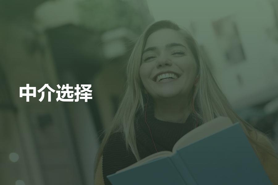申请欧洲本科留学如何挑选中介公司?优质留学中介具备哪些特点?