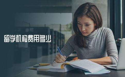 留学机构费用一般是多少钱?有哪些收费乱象?