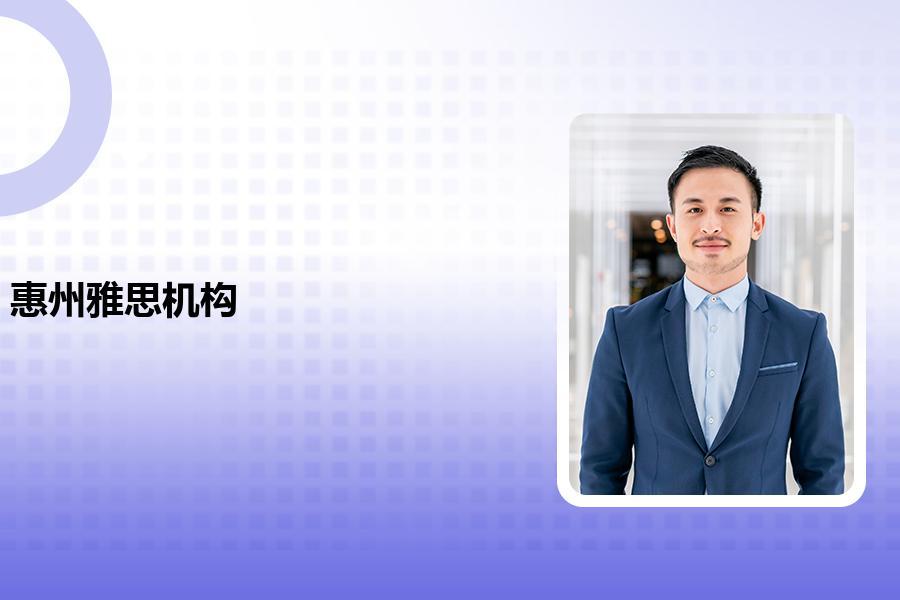 惠州雅思培训机构,应该怎么选择?