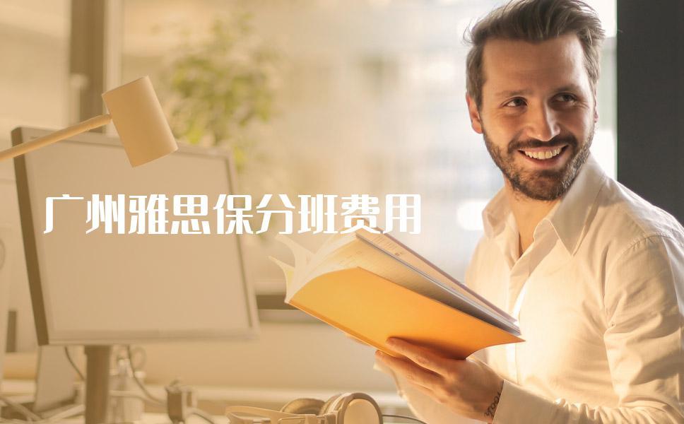 广州雅思保分班费用贵吗?