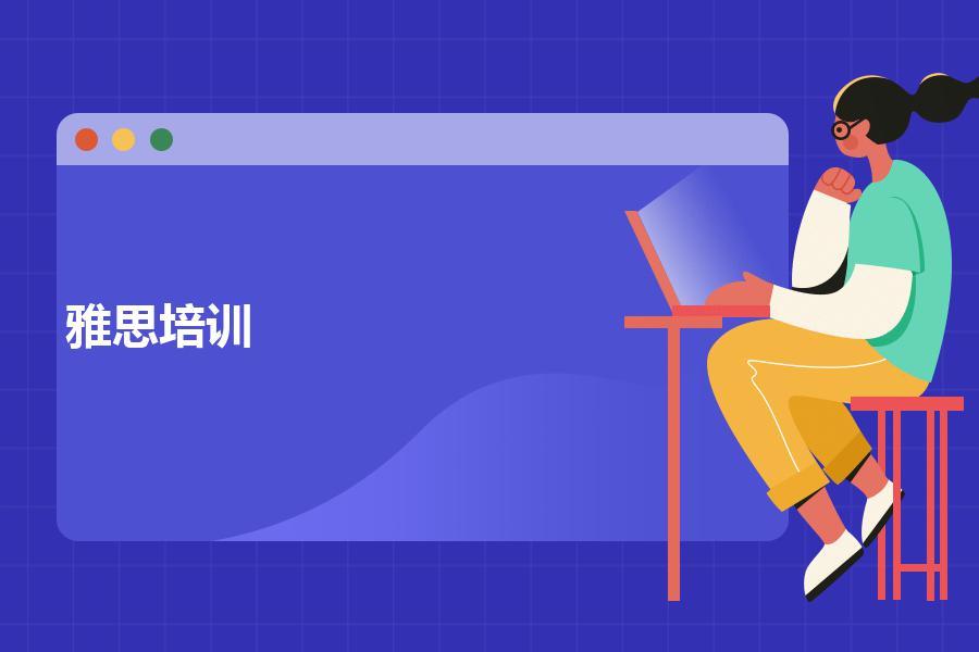 上海雅思7.5保分班的培训价格是多少钱?