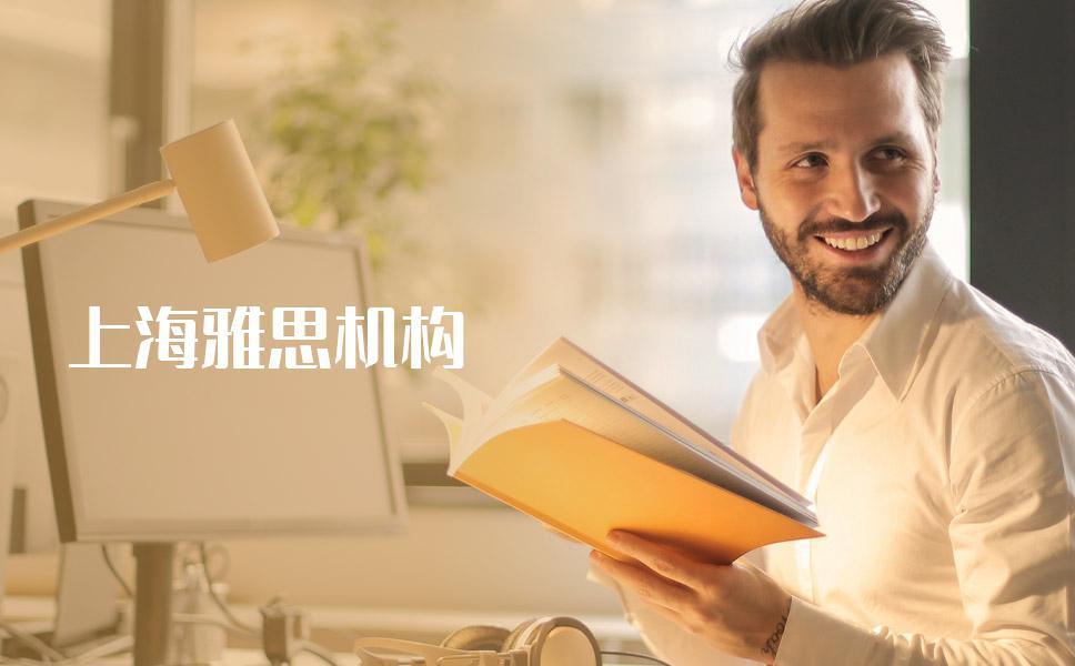 上海雅思培训机构哪家比较好?