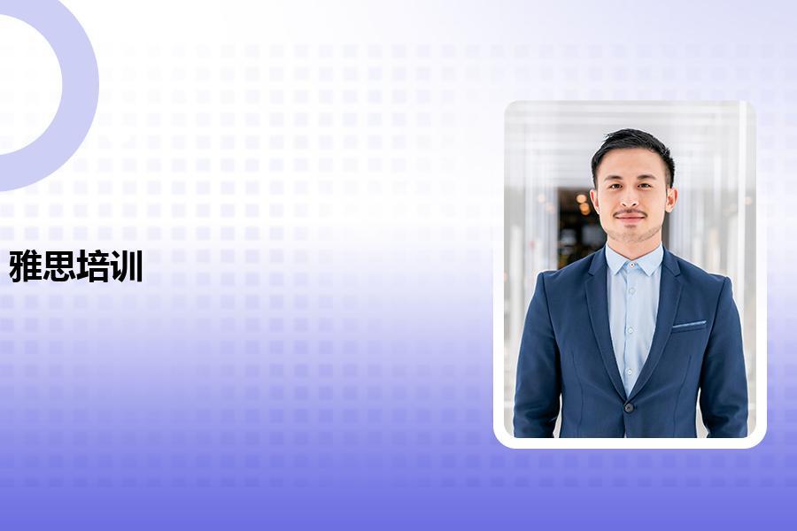 杭州雅思7.5保分班辅导价格是多少钱?