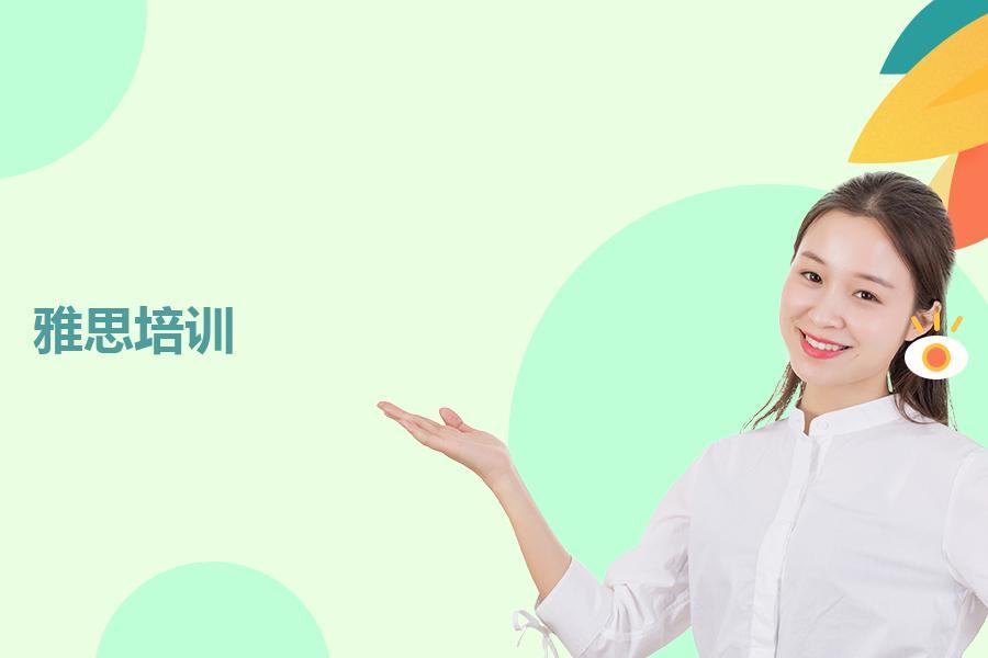 深圳雅思7.5保分班培训价格一般是多少钱?