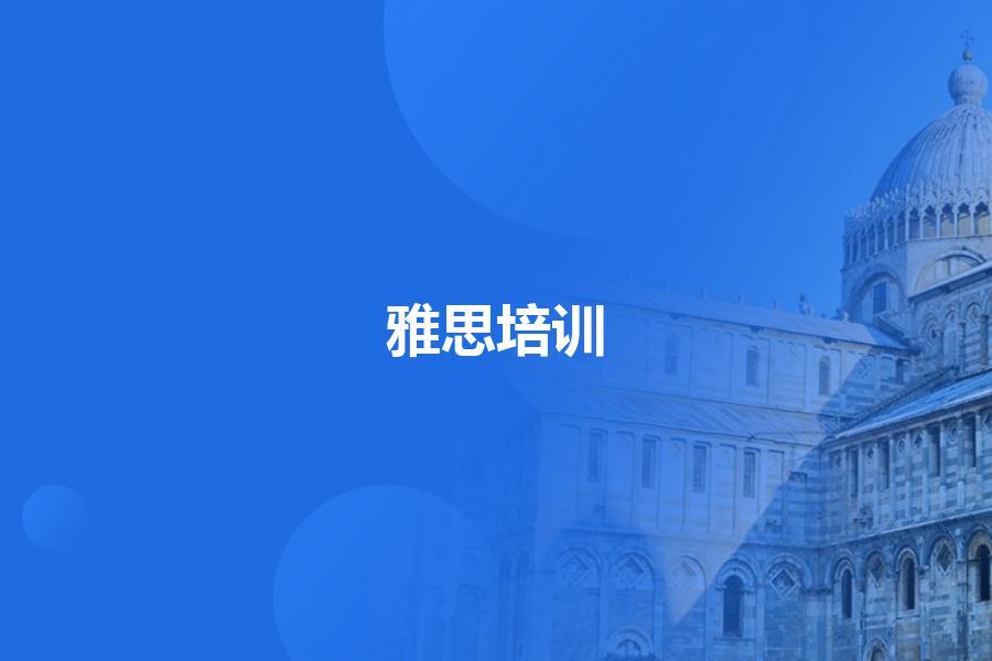 宁波雅思7.5保分班价格是多少,费用标准是什么?