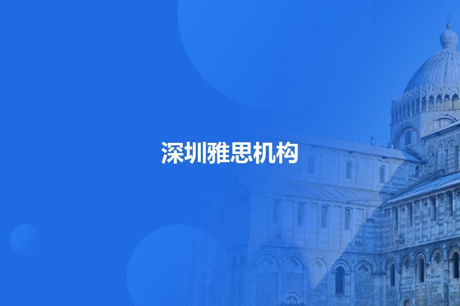 深圳雅思机构,哪个机构口碑好?