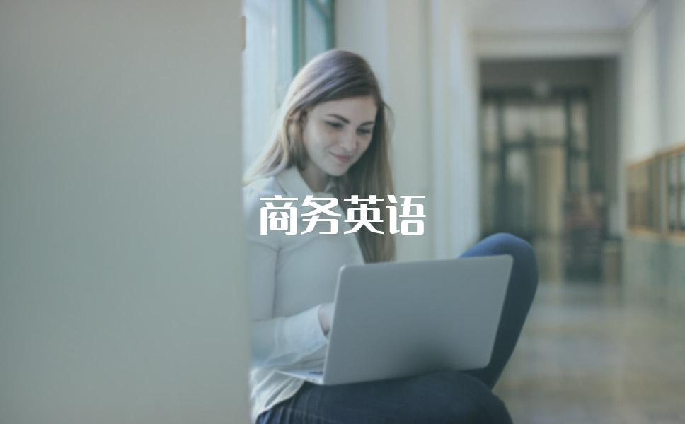 想考商务英语,能够选择的英语培训教育机构有哪些?