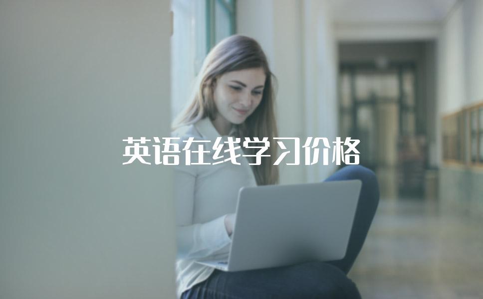英语在线学习机构哪家的课程价格比较便宜?大概区间是多少?