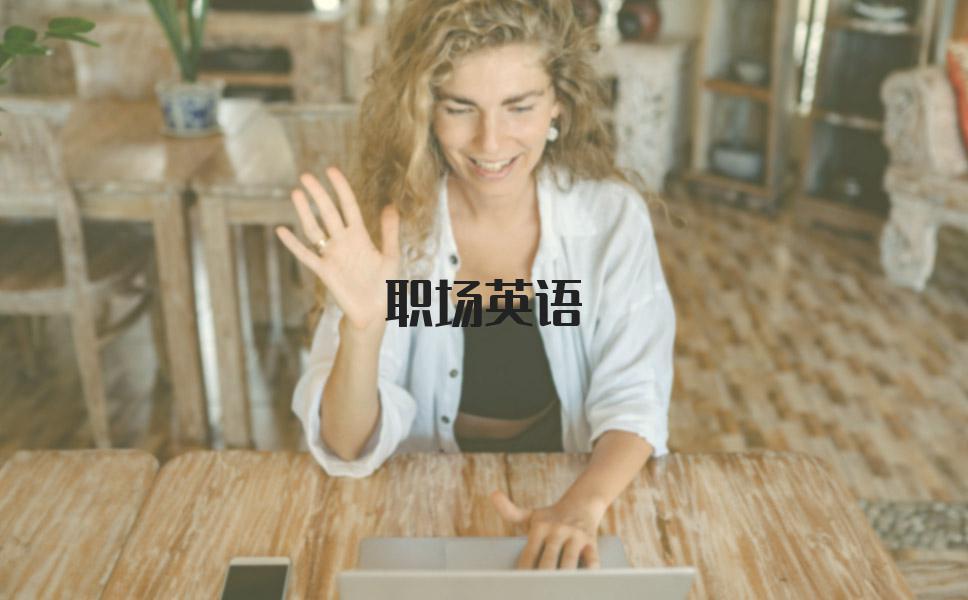 有没有什么适合成人学习英语的培训班推荐呀?