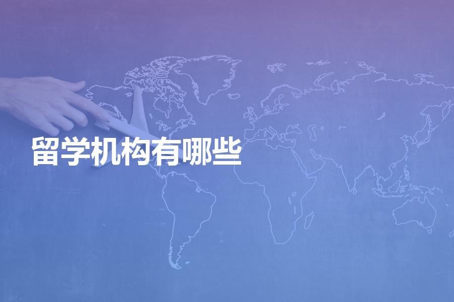国内比较靠谱的留学机构有哪些?哪家更值得选择?