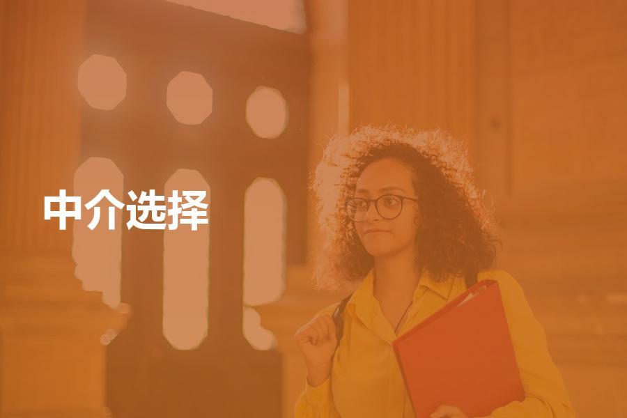 去英国留学找哪个中介申请比较好?怎样才能找到靠谱的留学中介?