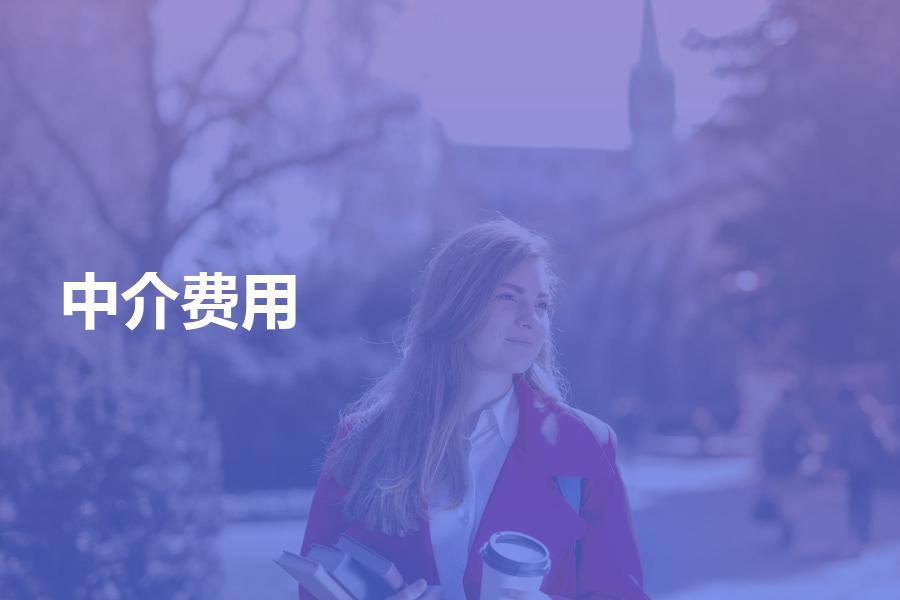 去日本读高中的留学中介费用大概是多少?包含哪些收费项目?