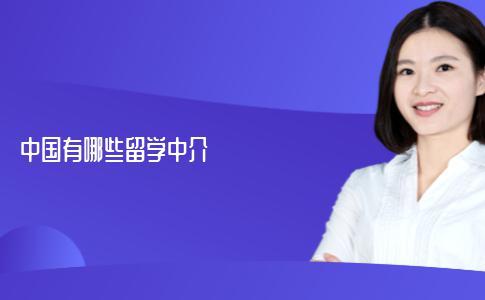 中国有哪些比较好的留学中介?如何辨别留学中介的优劣?