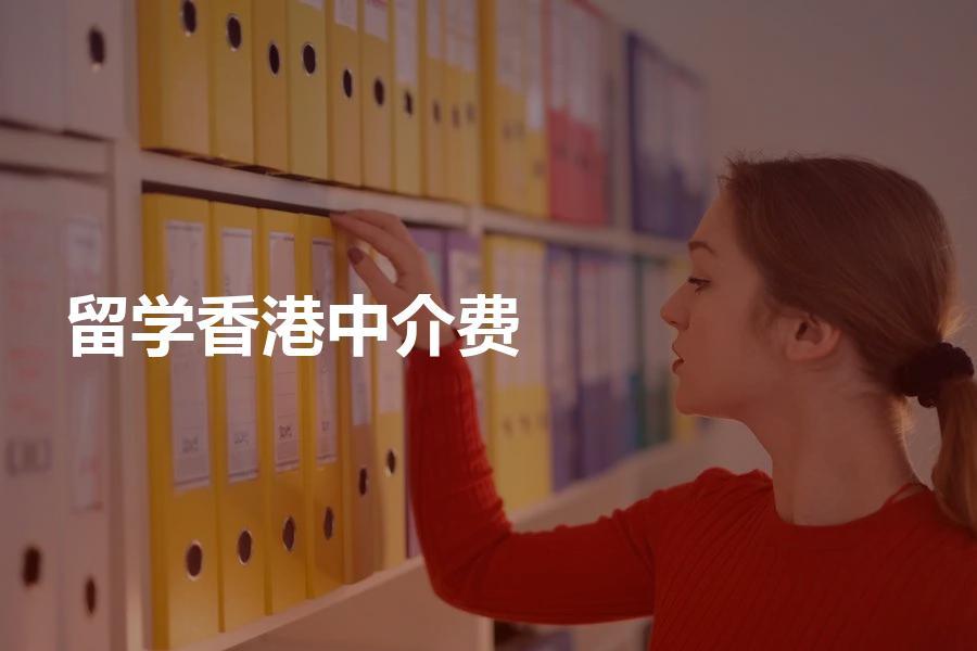 留学香港的中介费是多少钱?香港留学的中介费有哪些定价标准?