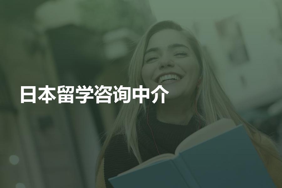 提供日本留學咨詢的中介機構應該如何挑選?機構選擇指南為您奉上