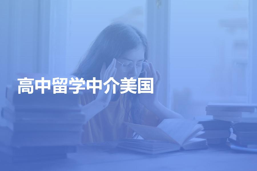 申請美國高中留學,應該怎么選擇中介機構?中介費貴不貴?