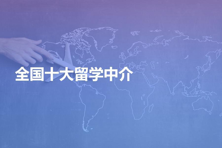全國十大留學中介分別是哪十大機構?十大機構你一定要知道!