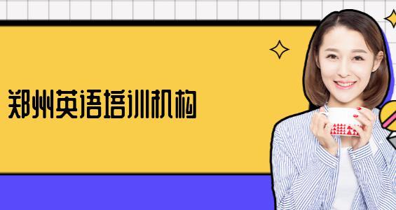 郑州哪个英语培训机构比较好?应该要怎么选?前辈的经验教训