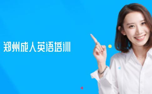 郑州成人英语培训机构哪家好?要怎么选?可遵循的经验已帮你总结