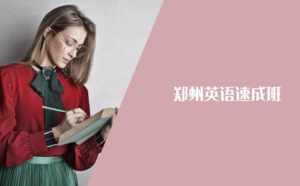 郑州哪家英语速成班比较好?专业老师给你答案