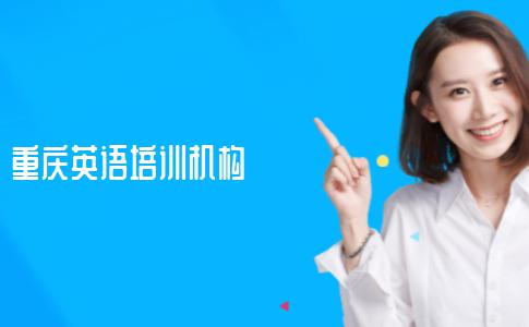 重庆本地的英语培训机构哪家比较好?听听老师怎么说