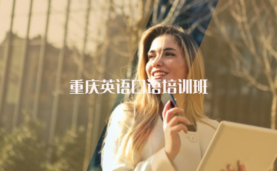 重庆英语口语培训班哪家机构有?教得比较好的机构是哪家?