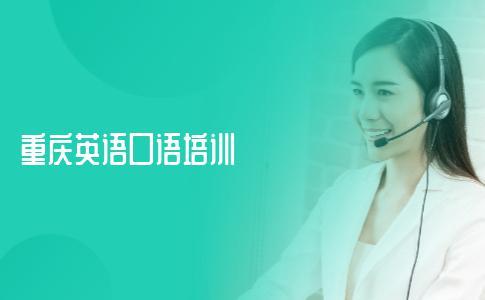 重庆英语口语培训机构哪家好?应该怎么选?这些经验是必须掌握的