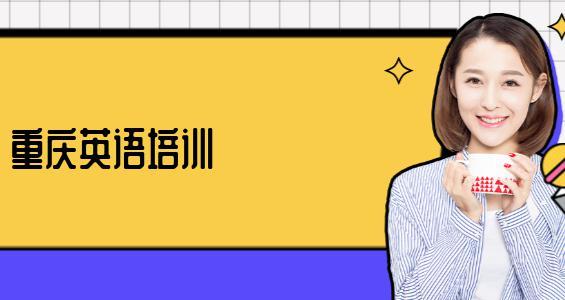 重庆英语培训机构哪个好?报课的学员看这个地方