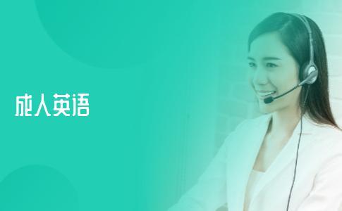 重庆当地的英语口语培训报哪里好?哪家机构可以优先考虑?