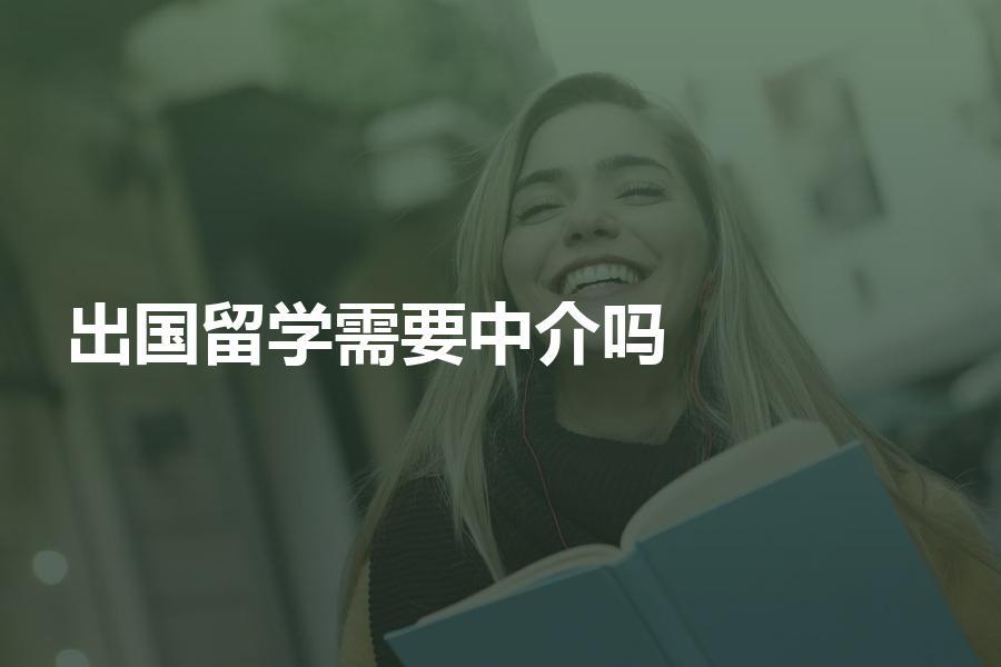 需要找中介機構申請出國留學嗎?留學生一定要看看!