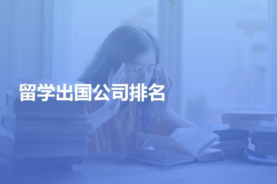 最新的出国留学中介公司排名情况?各家的综合实力如何?