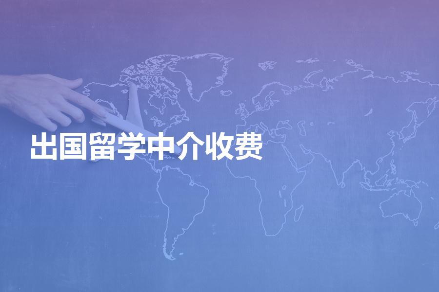 大多数的出国留学中介是如何收费的?行业均价是多少?