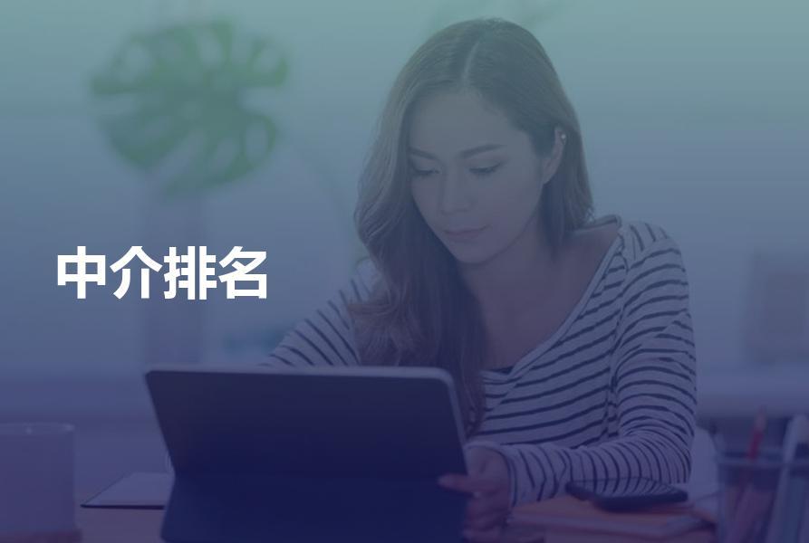 """网上的""""韩国留学中介机构排名""""靠谱吗?应该如何选择?"""