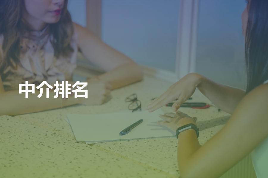 申请出国留学,应该如何看待网上的留学中介机构排名?