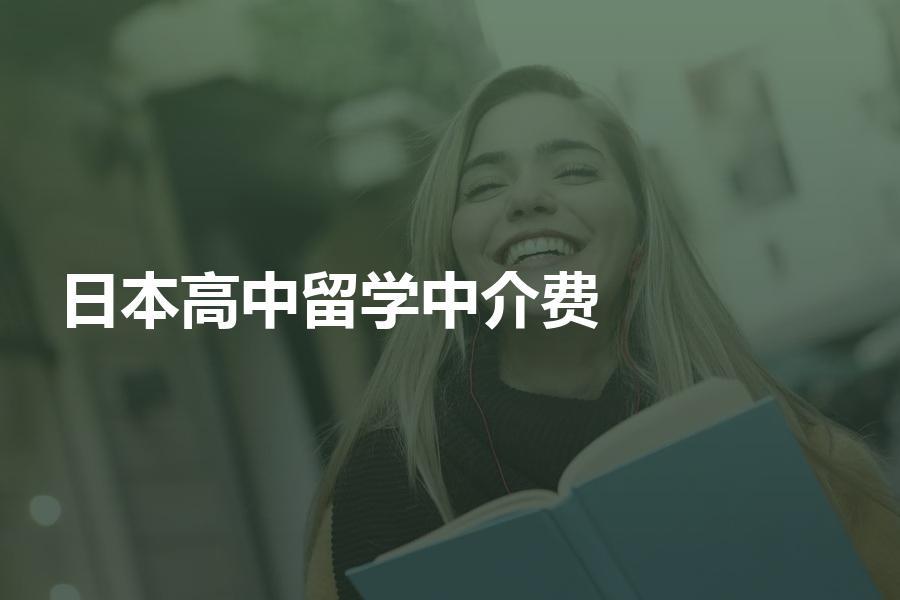 申请日本高中留学的中介费用一般是多少?机构一般如何定价?