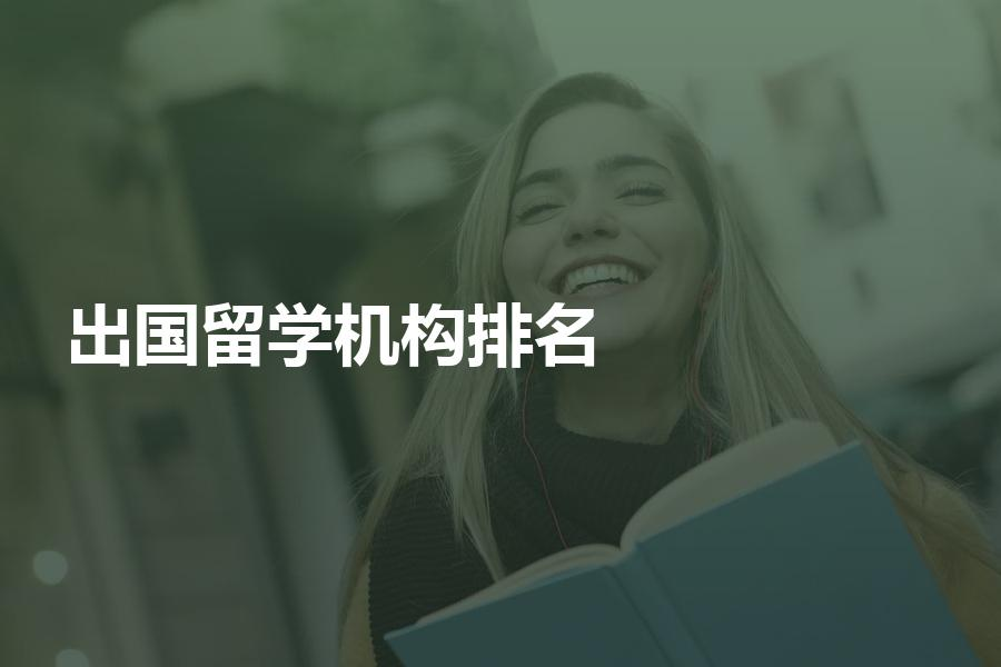 擅长办理出国留学申请的中介机构排名现状?选择哪家更合适?