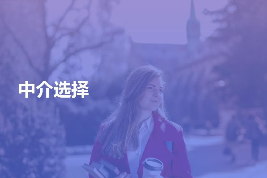 高中生申请英国留学,如何挑选出国留学中介机构?中介费贵吗?
